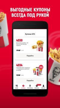 KFC скриншот 1