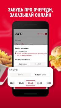 KFC скриншот 2
