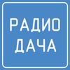 Радио Дача أيقونة