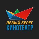 Кинотеатр Левый Берег icon