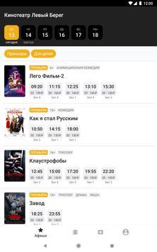 Кинотеатр Левый Берег screenshot 4