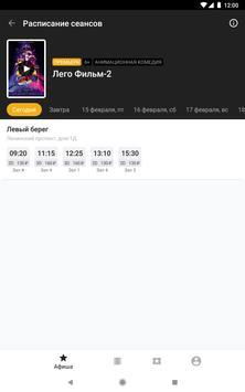 Кинотеатр Левый Берег screenshot 5