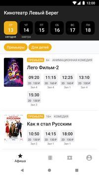 Кинотеатр Левый Берег poster