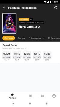 Кинотеатр Левый Берег screenshot 1