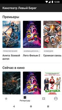 Кинотеатр Левый Берег screenshot 3