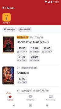 Кинотеатр БЫЛЬ screenshot 3