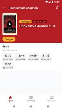 Кинотеатр БЫЛЬ screenshot 2