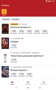 Кинотеатр БЫЛЬ screenshot 7