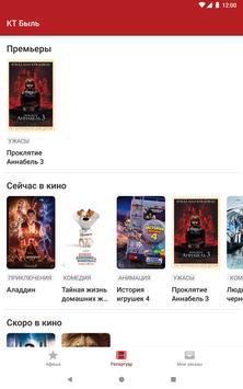 Кинотеатр БЫЛЬ screenshot 4