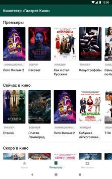 Кинотеатр Галерея кино screenshot 11