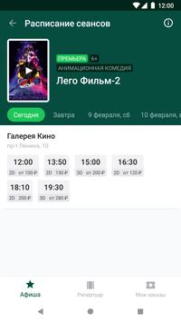 Кинотеатр Галерея кино screenshot 1