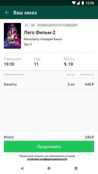 Кинотеатр Галерея кино screenshot 3