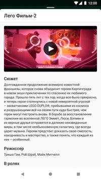 Кинотеатр Галерея кино screenshot 4