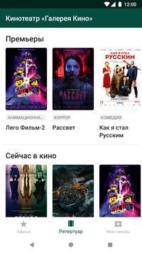 Кинотеатр Галерея кино screenshot 5