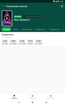 Кинотеатр Галерея кино screenshot 7
