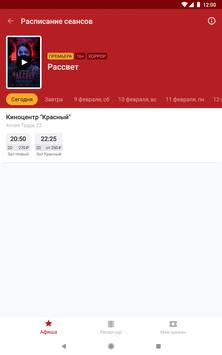 Киноцентр Красный и Ю-сити Синема screenshot 7