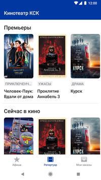 Кинотеатр КСК poster
