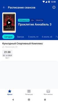 Кинотеатр КСК screenshot 2