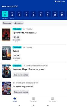 Кинотеатр КСК screenshot 7