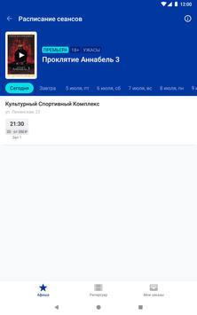 Кинотеатр КСК screenshot 6