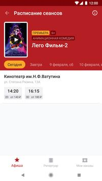 Кинотеатр им. Ватутина screenshot 1