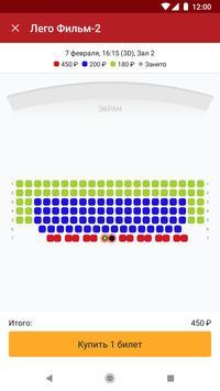 Кинотеатр им. Ватутина screenshot 2