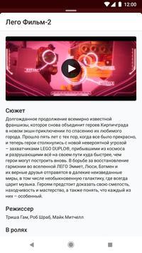 Кинотеатр им. Ватутина screenshot 4