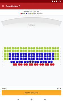 Кинотеатр им. Ватутина screenshot 8