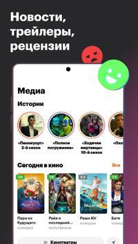 КиноПоиск скриншот 6