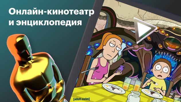 КиноПоиск скриншот 8