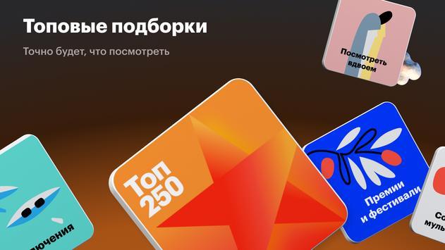 КиноПоиск скриншот 11