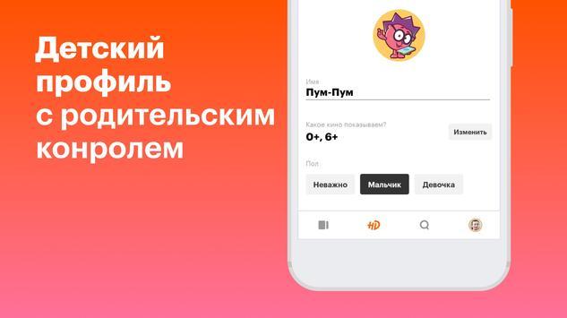КиноПоиск скриншот 1
