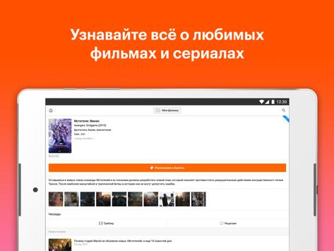 КиноПоиск screenshot 20