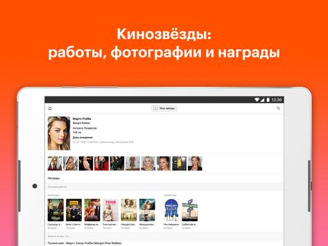КиноПоиск screenshot 21