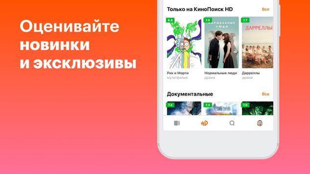 КиноПоиск скриншот 2