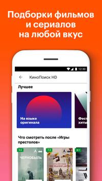 КиноПоиск screenshot 3