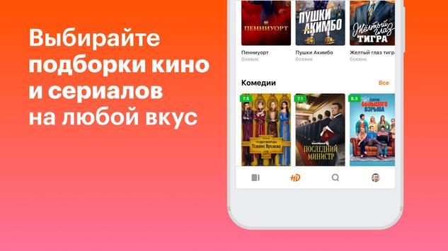 КиноПоиск скриншот 3