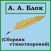 А. А. Блок (Стихотворения) icon