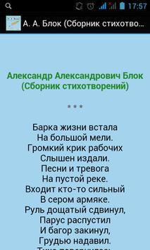 А. А. Блок (Стихотворения) poster