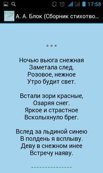 А. А. Блок (Стихотворения) screenshot 2