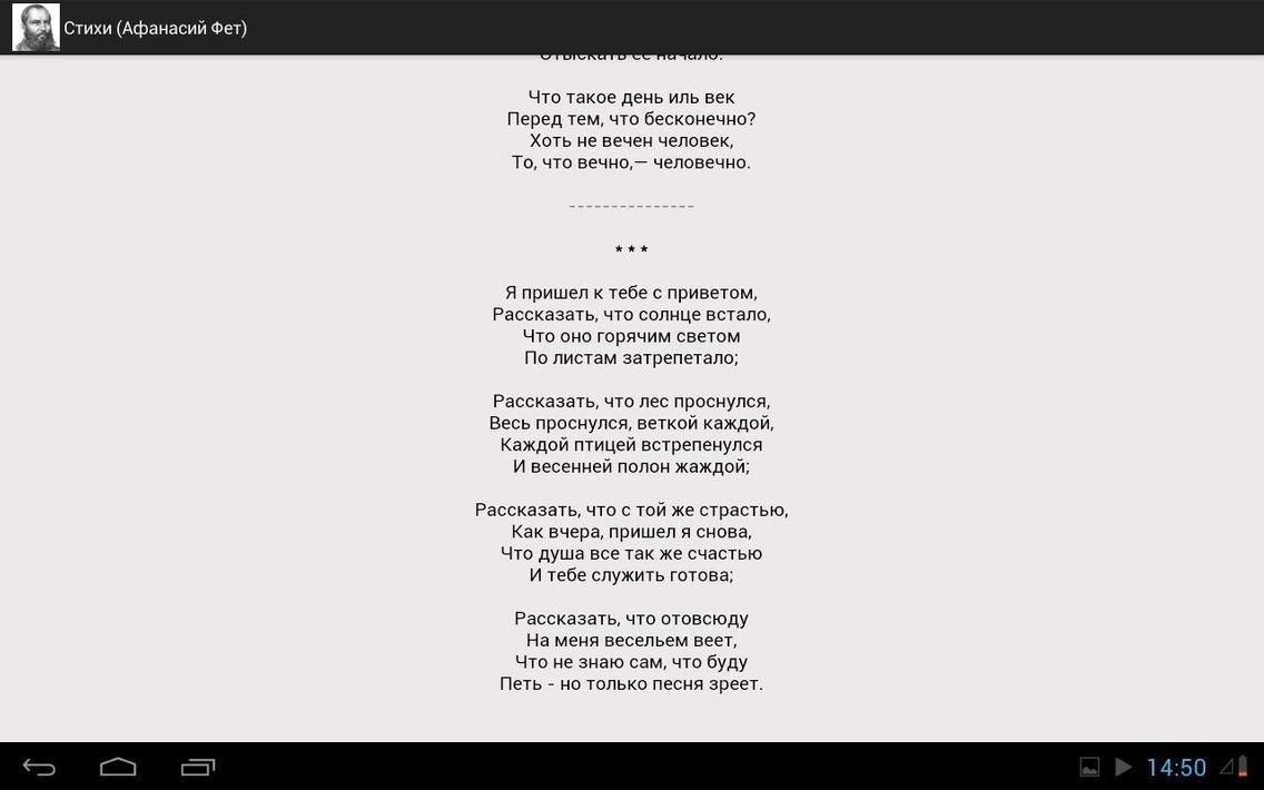 афанасий фет стихи про зиму сказать