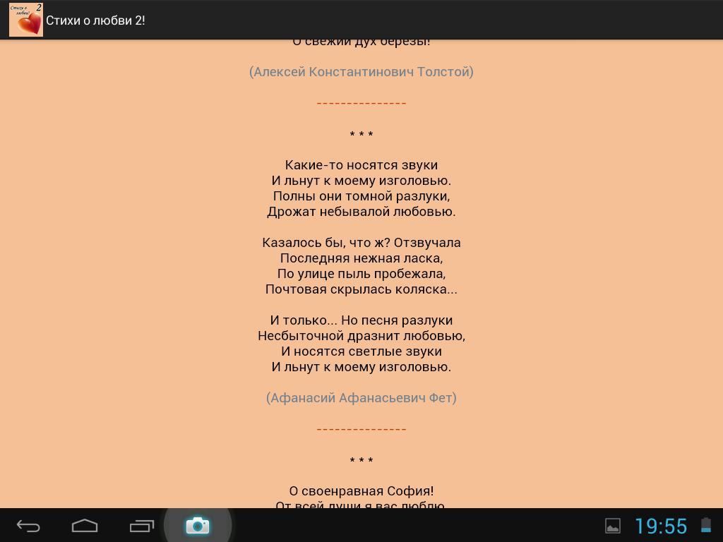 Стихи для леши про любовь