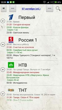 "Телепрограмма ""По ящику"" penulis hantaran"