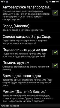 """Телепрограмма """"По ящику"""" syot layar 7"""