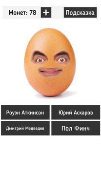 Угадай яйцо знаменитости screenshot 5