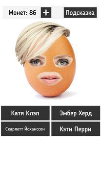 Угадай яйцо знаменитости screenshot 6