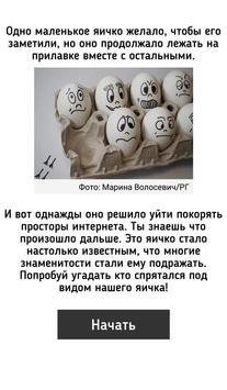 Угадай яйцо знаменитости poster