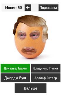 Угадай яйцо знаменитости screenshot 11