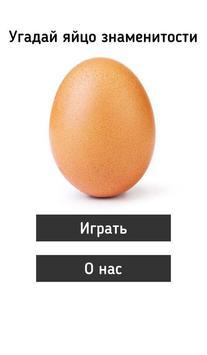 Угадай яйцо знаменитости screenshot 1