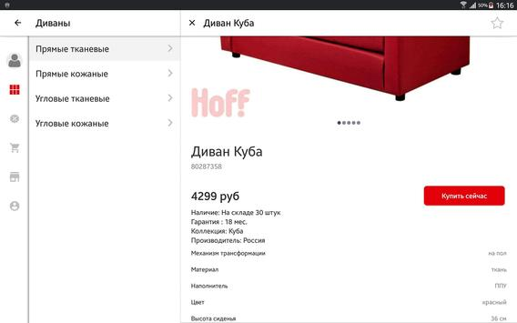Hoff screenshot 16